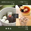 セット2【抹茶白玉あんみつ2個・くず餅プリン2個・カップくず餅2個】