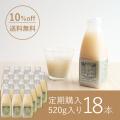 [定期購入10%OFF] 飲むくず餅乳酸菌(520g×18本)【送料無料】【継続特典付】毎月18本がお得に届きます!