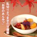 【9/3~9/30到着限定】お芋のあんみつ【冷蔵品】
