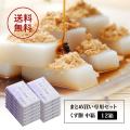 船橋屋 元祖くず餅(くずもち) 中箱(36切/2~3名様用)×12箱 【おまとめ買いでお得/送料無料】 ※こちらの商品はおまとめ買い専用の商品です。数量をご確認の上お買い求めくださいませ。