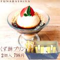 【船橋屋こよみ】くず餅プリン 2個入(黒蜜&黄粉付) 【冷蔵品】