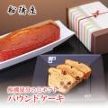 【母の日ギフト】きなことラムレーズンのパウンドケーキ【数量限定】