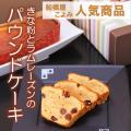 きなことラムレーズンのパウンドケーキ【7/2〜8/31到着限定】【数量限定】【通販限定】