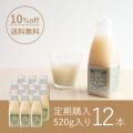 [定期購入10%OFF] 飲むくず餅乳酸菌(520g×12本)【送料無料】【継続特典付】毎月12本がお得に届きます!