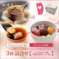 【バレンタインギフト5個詰合せ・カード付】ショコラあんみつ2個、くず餅プリン2個、くず餅小箱1箱【通販限定】【冷蔵品】【2月3日~2月15日到着限定】