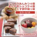 【バレンタインギフト贅沢詰合せ・カード付】ショコラあんみつ4個、あんやきショコラ柚子4個箱入り、くず餅中箱1箱【通販限定】【冷蔵品】【2月3日~2月15日到着限定】
