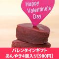 【バレンタインギフト・カード付】あんやきショコラ4個入【数量限定】