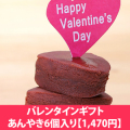 【バレンタインギフト・カード付】あんやきショコラ6個入【数量限定】