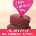 【バレンタインギフト・カード付】あんやきショコラ8個入【数量限定】
