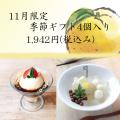 【11月季節限定ギフト(4個入)】柚子白玉あんみつ2個、くず餅プリン2個【通販限定】【冷蔵品】