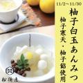 【季節限定】柚子白玉あんみつ(白蜜付)(お届け期間:11/2〜11/30)【冷蔵品】