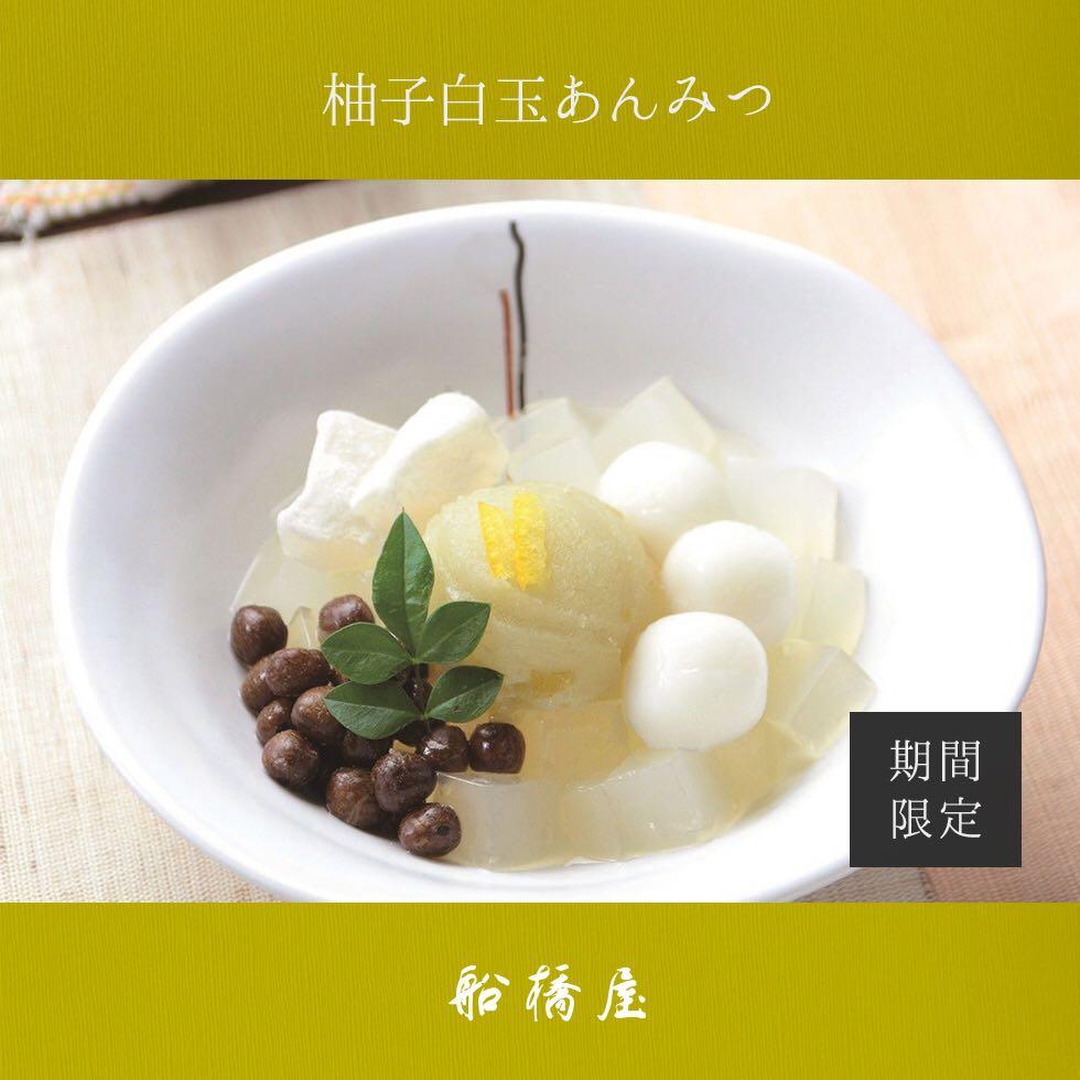【季節限定】柚子白玉あんみつ(白蜜付)(お届け期間:11/3~11/30)【冷蔵品】