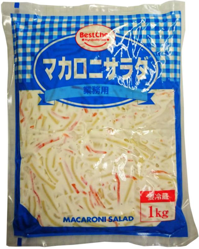 マカロニサラダ 1kg 入り 【冷蔵】