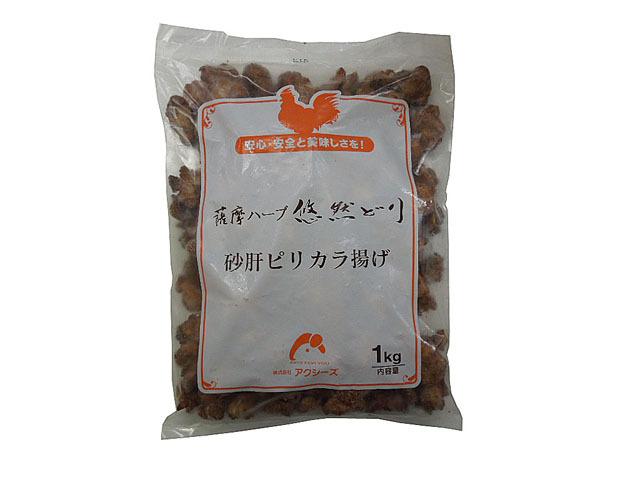 砂肝 ビリカラ 揚げ ハーブ 悠然どり 1kg入り 冷凍