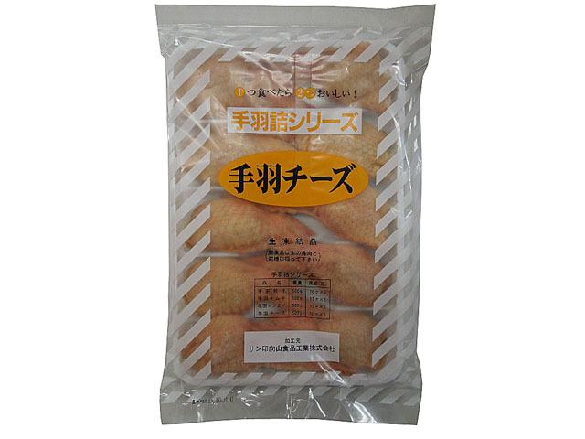 手羽 チーズ 50g 10本入り 冷凍