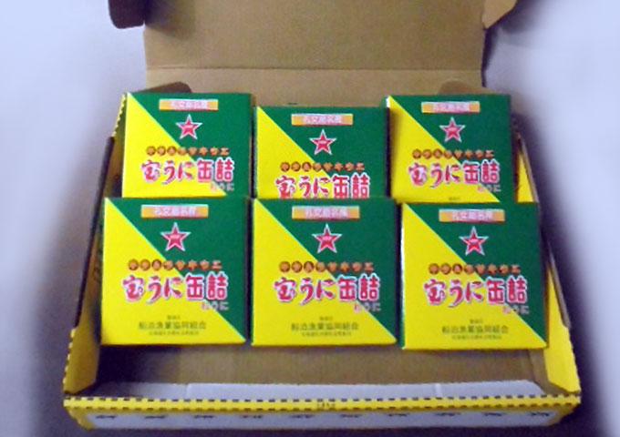 宝うにムラサキ6缶送料無料