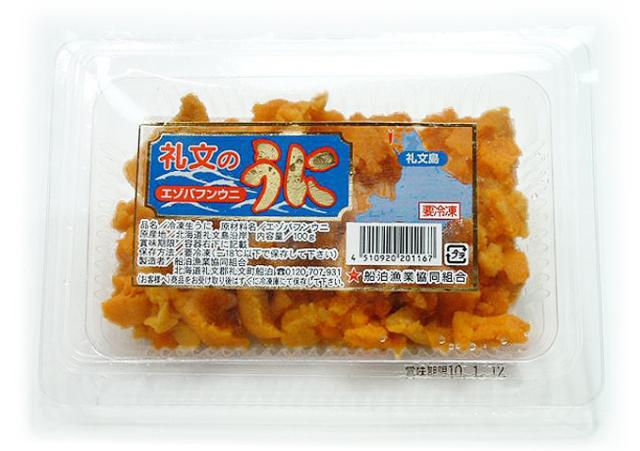 冷凍うに[エゾバフンウニ] 2個セット【送料無料】