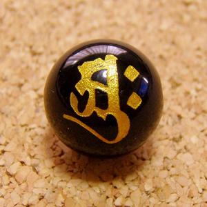 【アーク】梵字彫刻ビーズ(天然石:オニキス)12mm/守護本尊・大日如来/十二支全対応