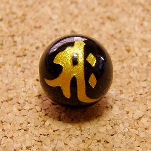 【サク】梵字彫刻ビーズ(天然石:オニキス)12mm/守護本尊・勢至菩薩/午年(うま)に対応