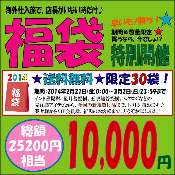 【菩提樹の福袋】メインが選べる10000円コース(送料無料/海外仕入期間&数量限定)