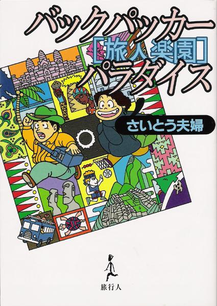 ■旅行人出版・書籍■漫画:バックパッカーパラダイス(著:さいとう夫婦)