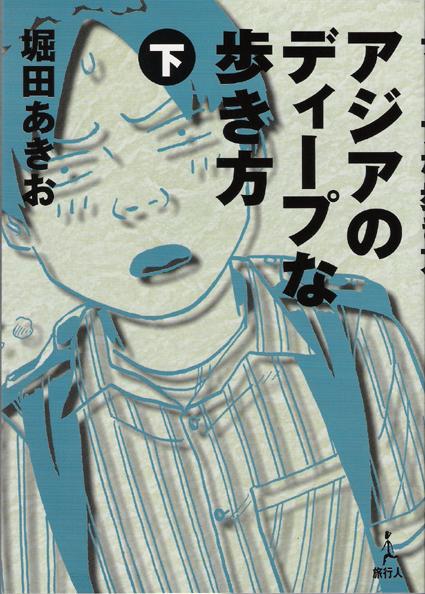 ■旅行人出版・書籍■漫画:アジアのディープな歩き方-下巻(著:堀田あきお)