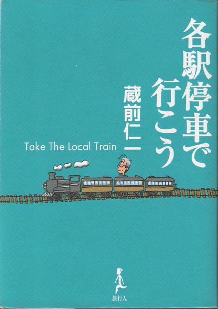 ■旅行人出版・書籍■各駅停車で行こう (著:蔵前仁一)