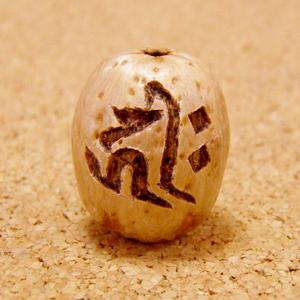 【キリーク】梵字彫刻ビーズ(五眼龍菩提樹)/守護本尊・千手観音菩薩or阿弥陀如来/子年・戌年・亥年に対応