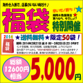 【菩提樹の福袋】メインが選べる5000円コース(送料無料/海外仕入期間&数量限定)