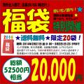 【菩提樹の福袋】メインが選べる20000円コース(送料無料/海外仕入期間&数量限定)