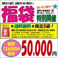 【菩提樹の福袋】メインが選べる50,000円コース(送料無料/海外仕入期間&数量限定)