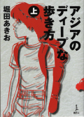 ■旅行人出版・書籍■漫画:アジアのディープな歩き方-上巻(著:堀田あきお)