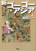■旅行人出版・書籍■新ゴーゴー・アジア-上巻(著:蔵前仁一)