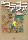 ■旅行人出版・書籍■新ゴーゴー・アジア-下巻(著:蔵前仁一)