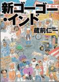 ■旅行人出版・書籍■新ゴーゴー・インド (著:蔵前仁一)