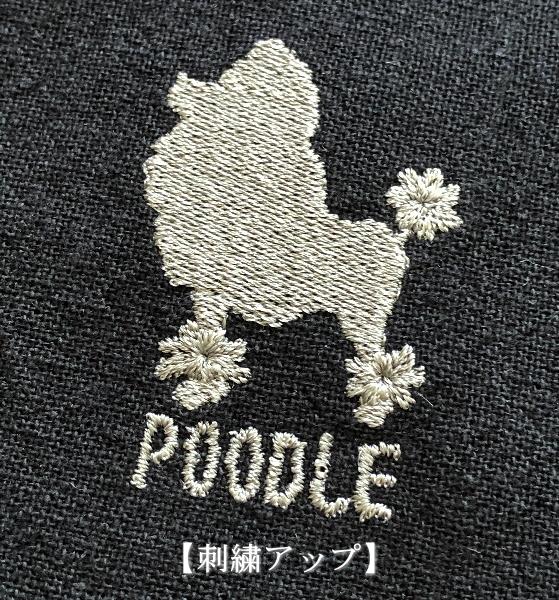 プードル刺繍アップ画像
