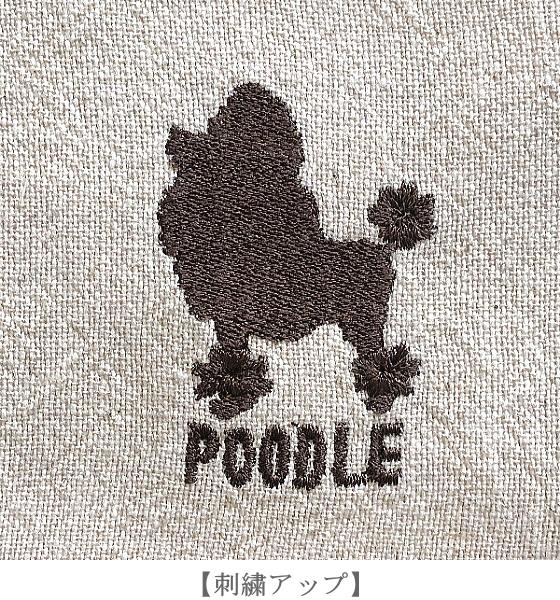 プードル刺繍柄