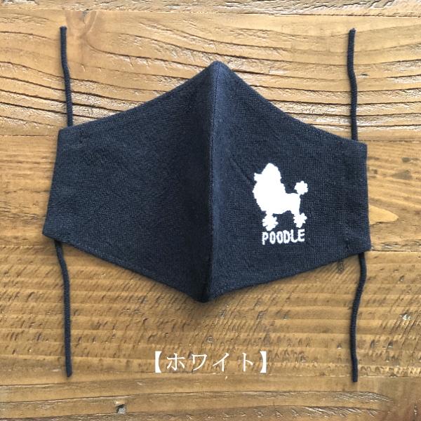 プードル刺繍マスク(ホワイト)