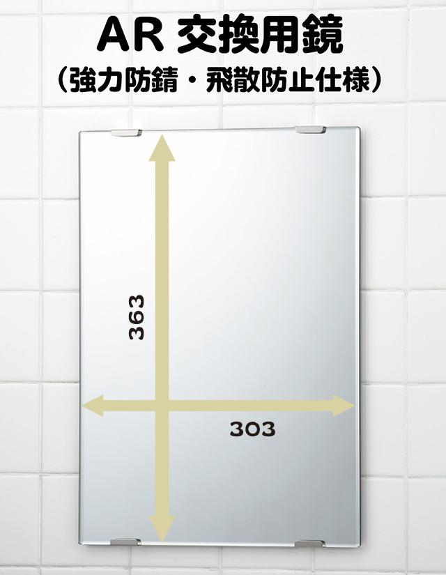 【日本製】【送料無料】キレイが長持ち♪高耐久交換用鏡AR-1 363×303mm