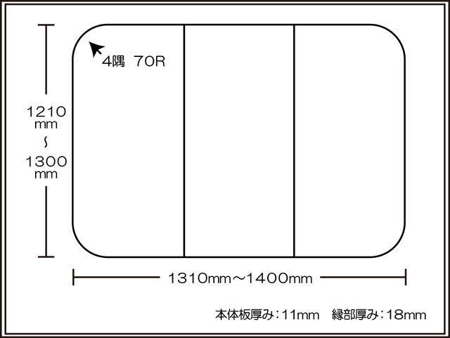 【日本製】寮や民宿などの大型浴槽のお風呂のふた ビックセーション1210~1300×1310~1400mm 3枚割