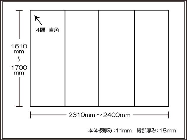 【日本製】寮や民宿などの大型浴槽のお風呂のふた ビックセーション1610~1700×2310~2400mm 4枚割