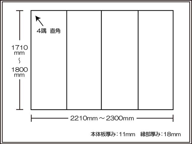 【日本製】寮や民宿などの大型浴槽のお風呂のふた ビックセーション1710~1800×2210~2300mm 4枚割