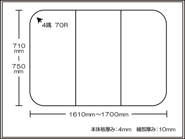 【送料無料】耐久性1番!セミオーダー組み合わせふた 710~750×1610~1700mm 3枚割