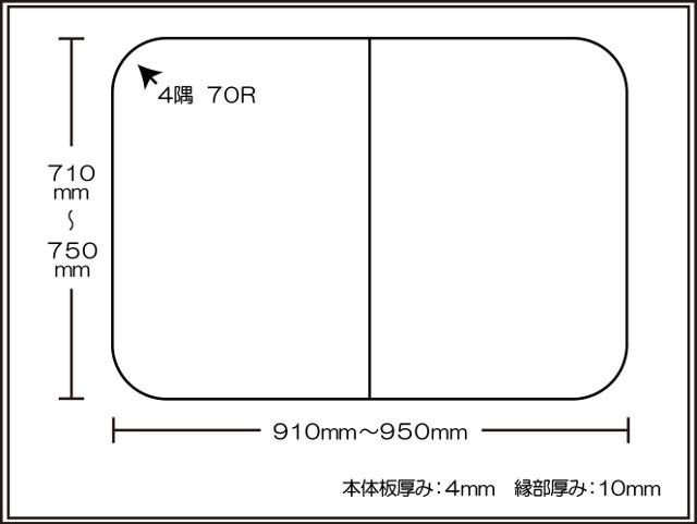 【送料無料】耐久性1番!ボードタイプでお手入れ簡単!セミオーダーAg組み合わせフタ 710~750×910~950mm 2枚割