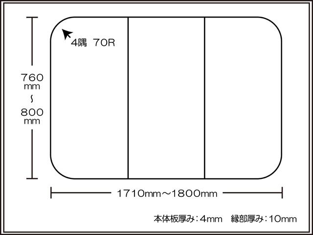 【送料無料】耐久性1番!ボードタイプでお手入れ簡単!セミオーダーAg組み合わせフタ 760~800×1710~1800mm 3枚割