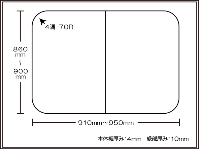 【送料無料】耐久性1番!ボードタイプでお手入れ簡単!セミオーダーAg組み合わせフタ 860~900×910~950mm 2枚割