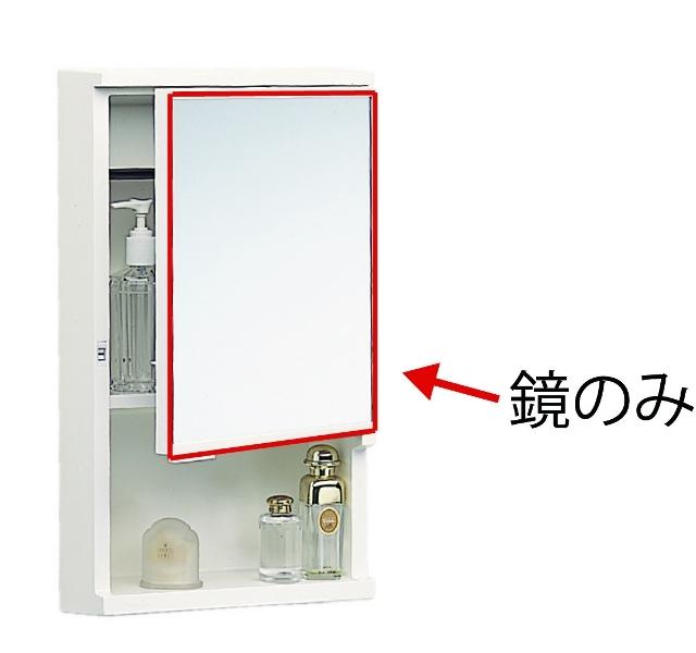 ミラーキャビネット TW-T300用部品 鏡のみ 255x305