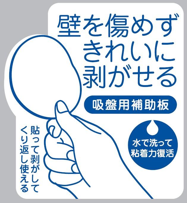 【郵便対応品】スーパー補助板 直径75mm