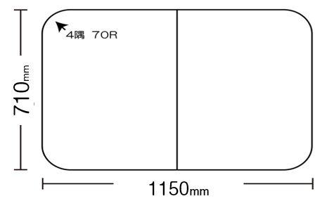 【アウトレット】冷めにく~い風呂ふたエコウォームneo 特別サイズ 奥行710×間口1150mm 2枚割