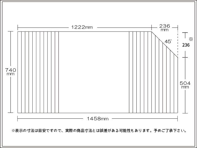 変形巻きふた 右上45度カット 740mm×1458mm